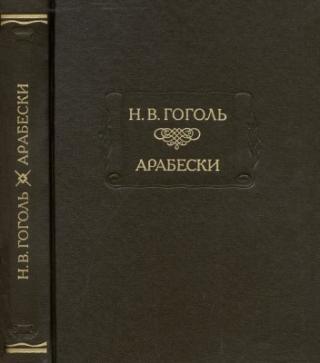 Гоголь Н. В. Арабески