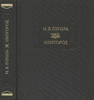 Гоголь Н. В. Миргород