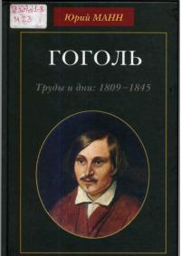 Гоголь. Труды и дни, 1809-1845