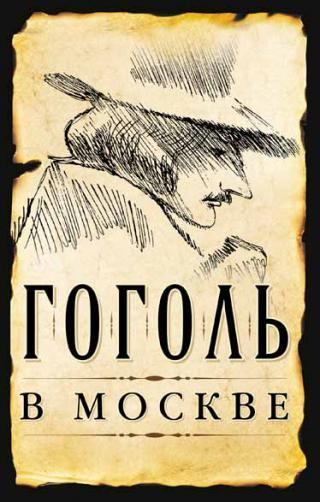Гоголь в Москве [сборник]
