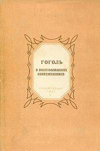 Гоголь в воспоминаниях современников
