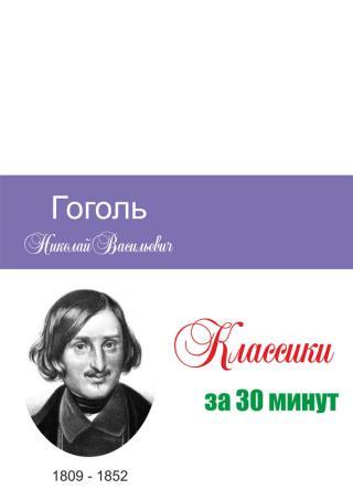 Гоголь за 30 минут
