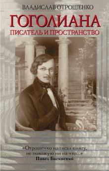 Гоголиана