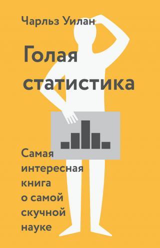 Голая статистика. Самая интересная книга о самой скучной науке