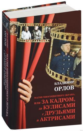 Голгофа Христа-белоруса, или Судьба фильма на фоне эпохи