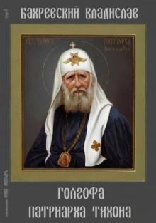 Голгофа патриарха Тихона