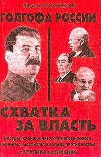 Голгофа России. Схватка за власть