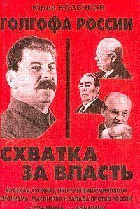 Голгофа России Схватка за власть