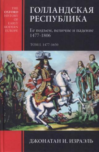 Голландская республика. Ее подъем, величие и падение. 1477-1806. Т. I. 1477-1650
