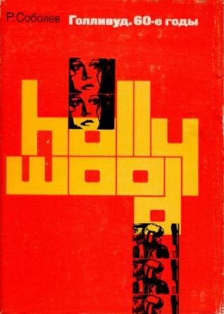 Голливуд. 60-е годы. Очерки
