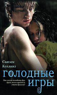 Голодные игры [The Hunger Games - ru]