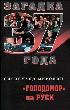 «Голодомор» на Руси