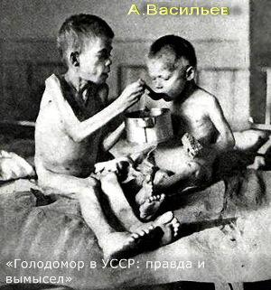 Голодомор в УССР: правда и вымысел (СИ)