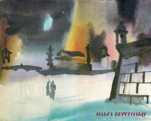 Голос блокадного Ленинграда