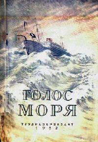 ГОЛОС МОРЯ (научно-фантастические повести)
