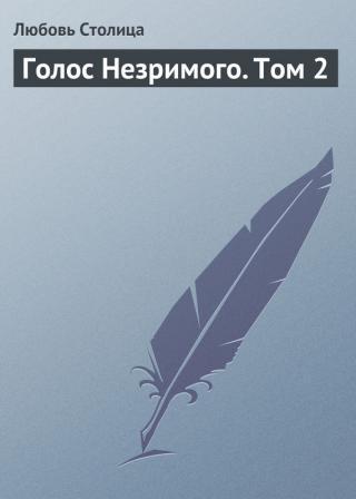 Голос Незримого. Том 2