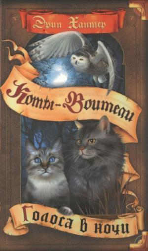 Коты воители знак трех читать бесплатно