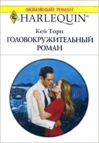 Головокружительный роман