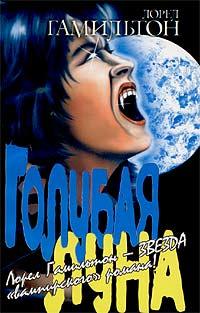 Голубая луна [Blue Moon-ru]