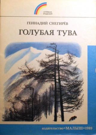 Голубая Тува [Маленькие повести]