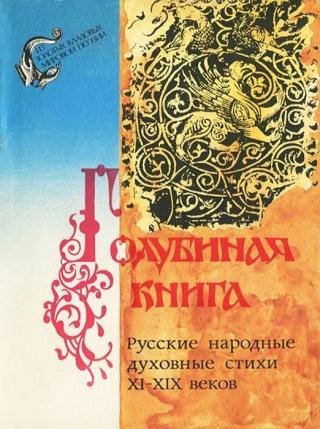 Голубиная книга. Русские народные духовные стихи XI-XIX веков