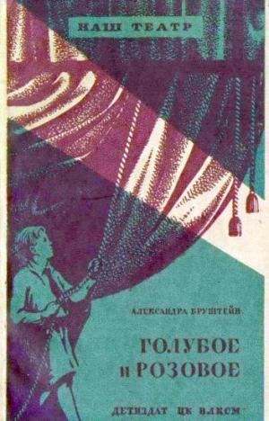 Голубое и розовое [издание 1939 года]
