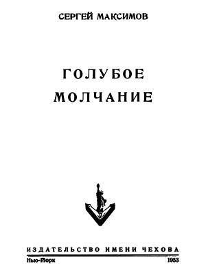 Голубое молчание (сборник)
