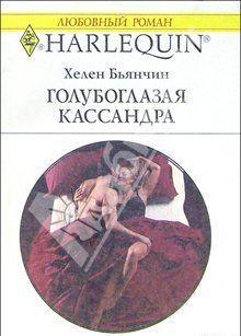 Голубоглазая Кассандра