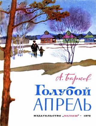 Голубой апрель (сборник)