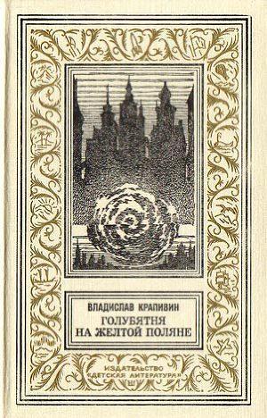 Голубятня на желтой поляне(изд.1988)