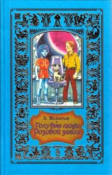 Голубые люди Розовой земли