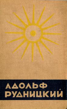 «Голубые странички» [Niebieskie kartki - ru]
