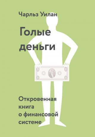 Голые деньги