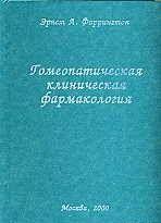 Гомеопатическая клиническая фармакология