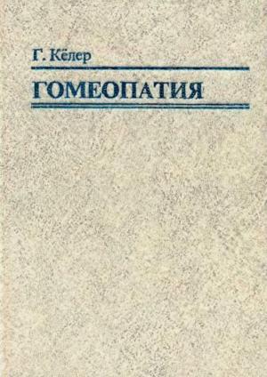 Гомеопатия. Часть II. Практические рекомендации к выбору лекарств