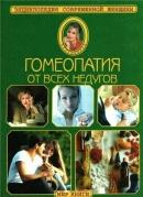 Гомеопатия от всех недугов