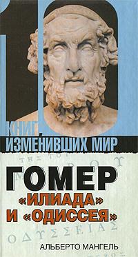 Гомер: «Илиада» и «Одиссея»