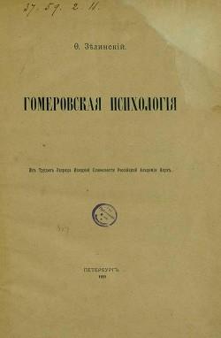 Гомеровская психологія