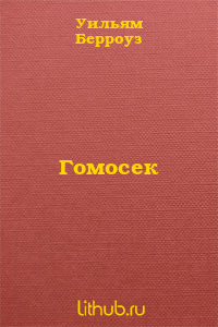 Гомосек