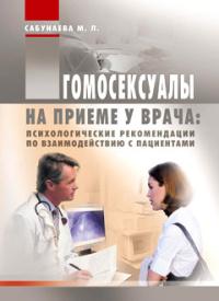 Гомосексуалы на приеме у врача: Психологические рекомендации по взаимодействию с пациентами