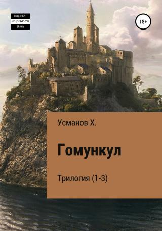 Гомункул. Трилогия (1-3) [Publisher: SelfPub]