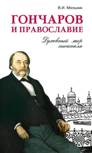 Гончаров и православие [Духовный мир писателя]