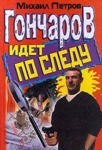 Гончаров идет по следу
