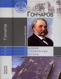 Гончаров [Maxima-Library]