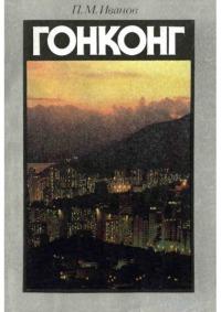 Гонконг. История и современность