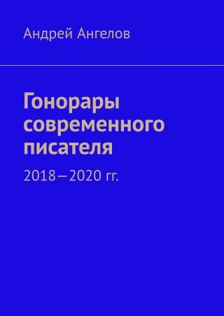 Гонорары современного писателя. 2018-2020 гг.