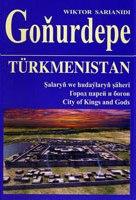 Гонур Депе. Туркменистан. Город царей и богов