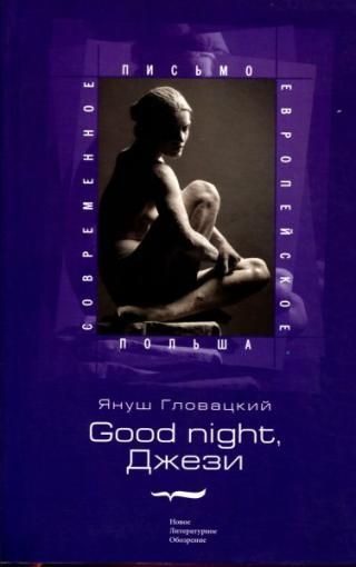 Good night, Джези