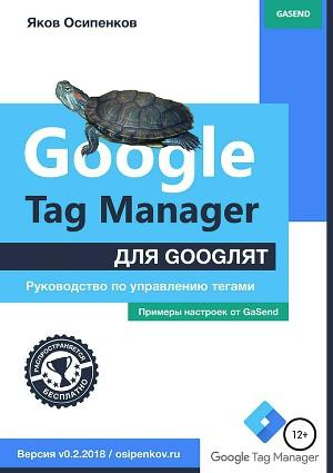 Google Tag Manager для googлят. Руководство по управлению тегами (СИ)