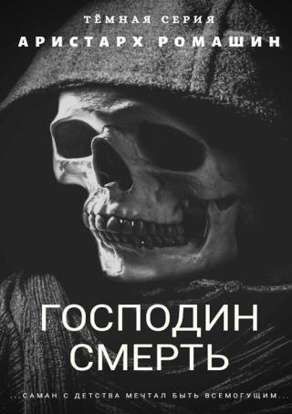 Гоподин Смерть